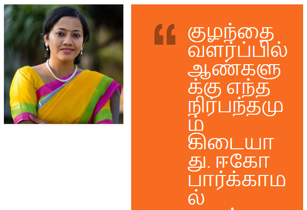 IT Sector Working Women problems and their opinion - An article in Vikatan by Viji